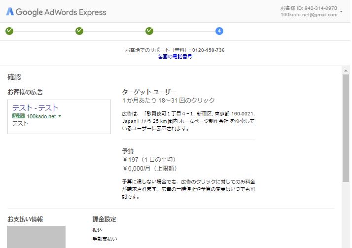 adwords-13