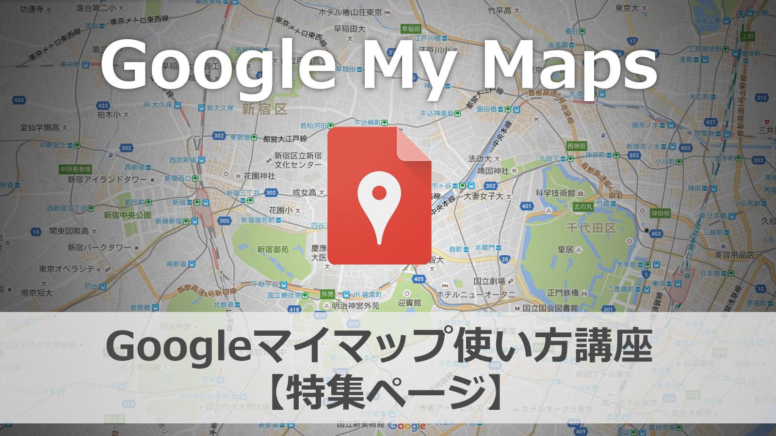 オリジナル地図を作ろう!初心者のためのGoogleマイマップ使い方講座 【特集ページ】