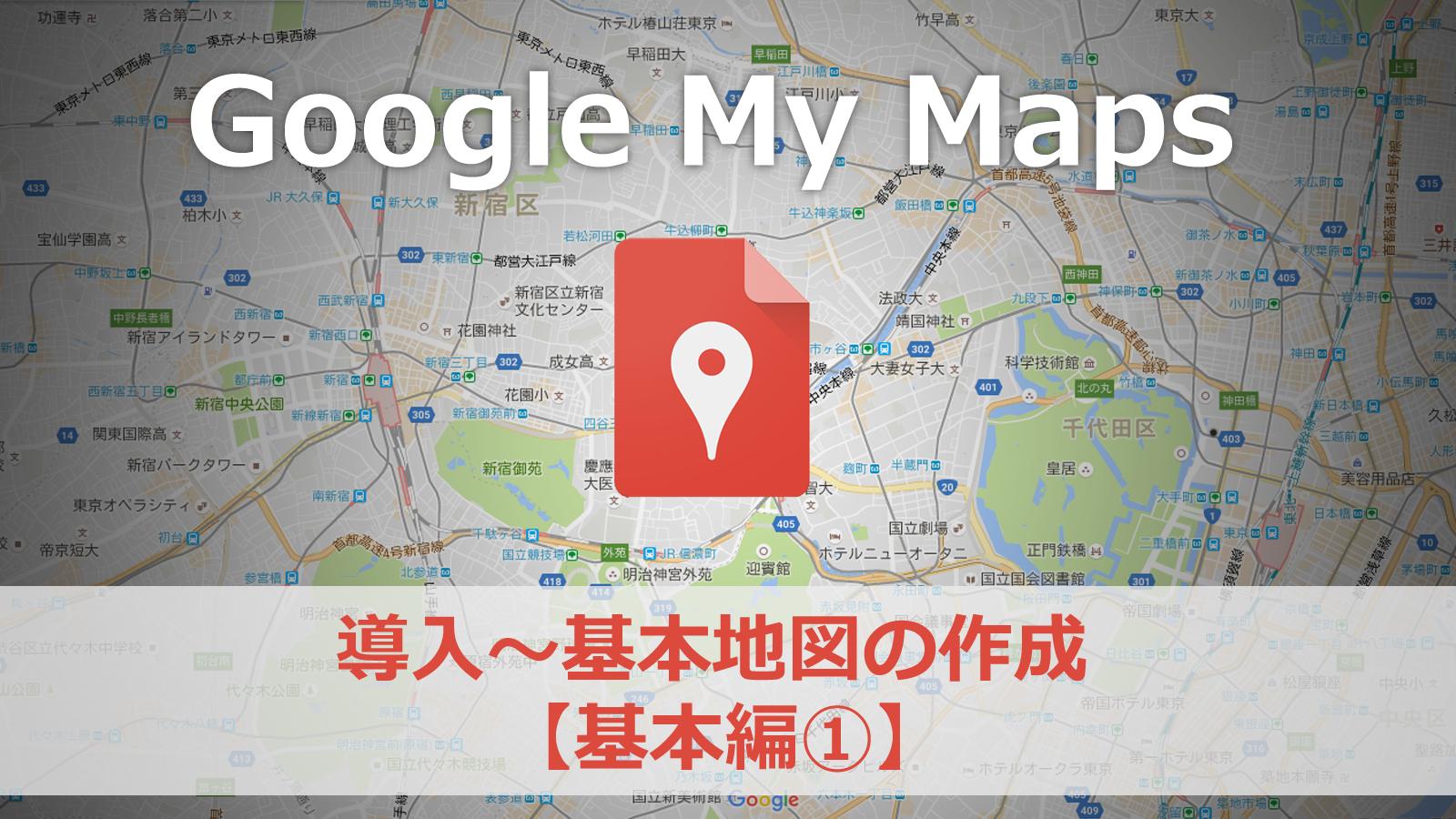 Googleマイマップの作り方。導入~基本地図の作成、使い方を覚えよう【基本編①】