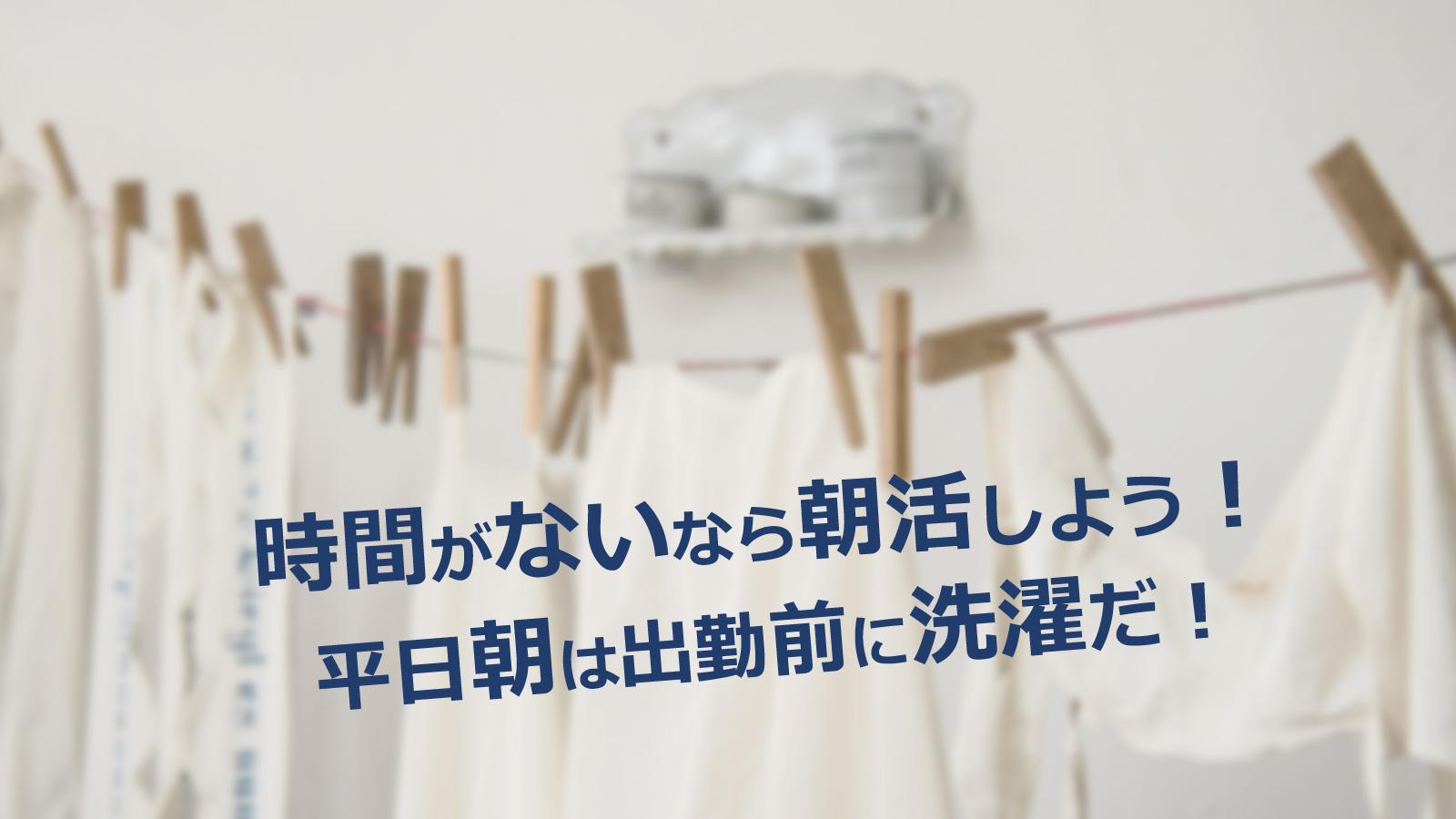 top-washing